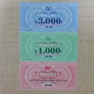 アオヤマ(青山)の【最新】洋服の青山 商品割引券(ショッピング)