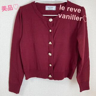 le reve vaniller - 【美品】9/23まで値下げ♡ルレーヴヴァニレ♡カーディガン♡ニット♡ビジュー