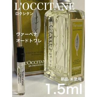 ロクシタン(L'OCCITANE)の[ロ-v] ロクシタン ヴァーベナ オードトワレ 1.5ml(ユニセックス)
