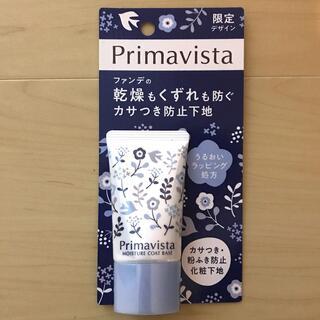 Primavista - プリマヴィスタ カサつき・粉ふき防止 化粧下地