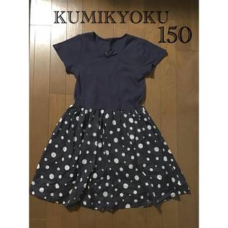 クミキョク(kumikyoku(組曲))のKUMIKYOKU   クミキョク ワンピース 150(ワンピース)