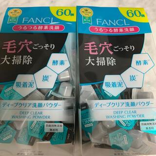 ファンケル(FANCL)の新品未使用 ファンケル ディープクリア 酵素洗顔 パウダー 60個入り×2箱(洗顔料)