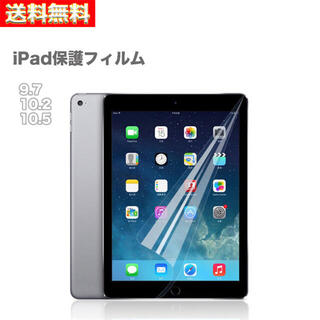 iPad 保護フィルム 画面フィルム アイパッド 9.5 10.2 10.5