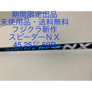 フジクラ(Fujikura)の【期間限定出品!9月25日まで】PING G425 フジクラ スピーダー NX(クラブ)