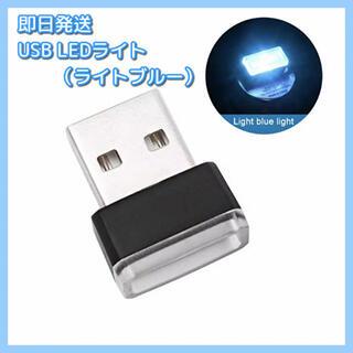 USB LED イルミネーション ライト ライトブルー 車内 PC 照明