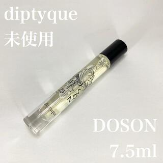 ディプティック(diptyque)のドソン 7.5ml   ディプティック(ユニセックス)