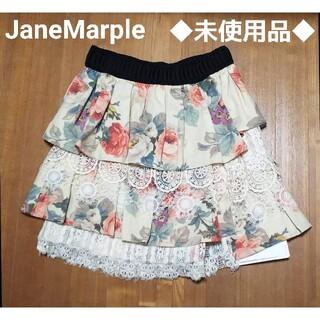 ジェーンマープル(JaneMarple)の未使用◆Jane Marple スカート 花柄 ケミカルレース 日本製 (ひざ丈スカート)