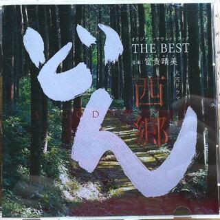 大河ドラマ 西郷どん オリジナル・サウンドトラック THE BEST 音楽:富貴(テレビドラマサントラ)