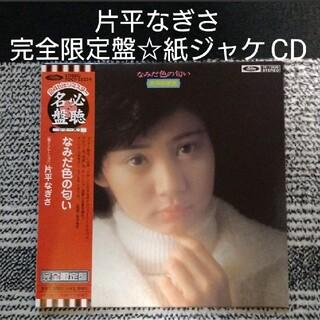 片平なぎさ/なみだ色の匂い/廃盤レア・完全限定盤・紙ジャケCD