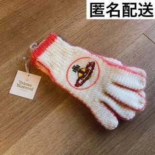 ヴィヴィアンウエストウッド(Vivienne Westwood)の匿名配送 未使用 ヴィヴィアン・ウエストウッド 手袋 vivian(手袋)