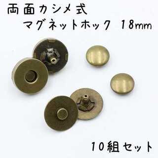両面カシメ式 マグネットホック 18mm アンティーク 10個 a650