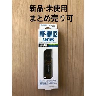 ELECOM - USBメモリ 8GB 暗号化機能付き