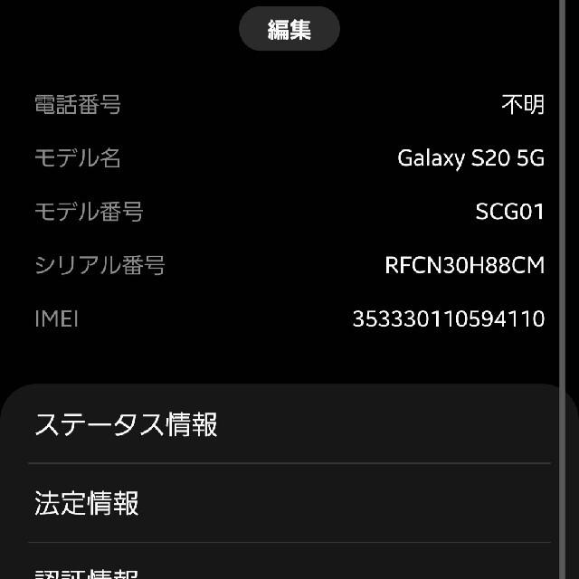 Galaxy(ギャラクシー)のSamsung Galaxy S20 128GB au版 SIMフリー 本体のみ スマホ/家電/カメラのスマートフォン/携帯電話(スマートフォン本体)の商品写真