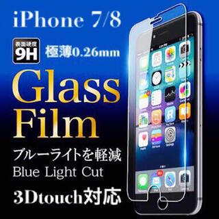 iPhone - ブルーライトカット iPhone7 iPhone8 ガラスフィルム iPhone