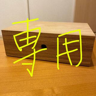 MUJI (無印良品) - 【無印良品】木製小物収納