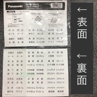 パナソニック(Panasonic)の◎新品〒パナソニック コスモシリーズ ワイド21 ネームスイッチカード ホワイト(その他)