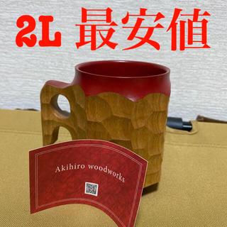 スノーピーク(Snow Peak)のアキヒロウッドワークス   ジンカップ Jincup 2L  漆 赤(食器)