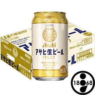 アサヒビール(ビール)