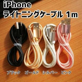 アイフォーン(iPhone)のiPhone ライトニングケーブル 1m ピンク ゴールドセット(バッテリー/充電器)