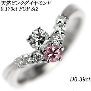 希少 Pt900 天然ピンクダイヤ ダイヤモンド リング 0.173ct FOP