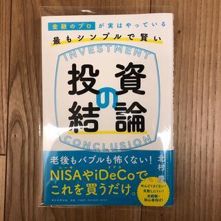 アサヒシンブンシュッパン(朝日新聞出版)の最もシンプルで賢い投資の結論 金融のプロが実はやっている(ビジネス/経済)