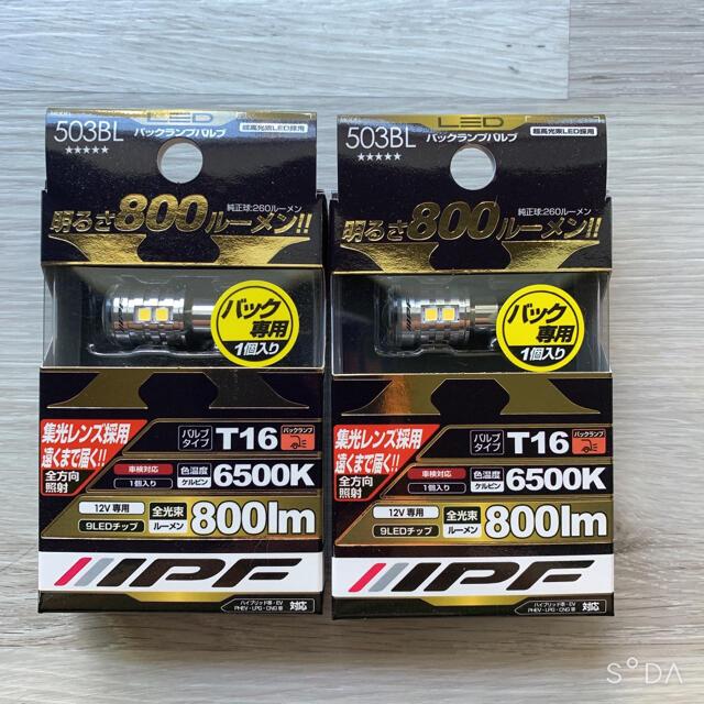 IPF◾️LEDバックランプバブル/T16/503BL/6500K/800lm 自動車/バイクの自動車(車種別パーツ)の商品写真