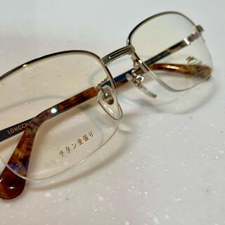 LONGCHAMP - ロンシャン 男性用眼鏡フレーム チタン金ばり 未使用