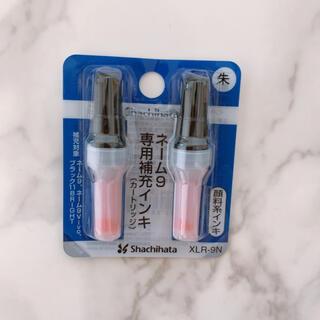 シャチハタ(Shachihata)のシャチハタ インク XLR-9N (印鑑/スタンプ/朱肉)