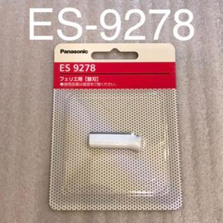 パナソニック(Panasonic)のパナソニック フェリエ フェイスシェーバー 替刃 ES-9278(レディースシェーバー)