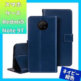 スマホ ケース カバー Redmi Note 9T手帳型 紺 ネイビー 黒