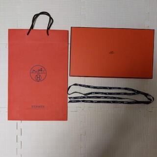 エルメス(Hermes)の空箱、リボン、紙袋(ラッピング/包装)