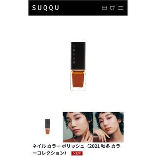 スック(SUQQU)のSUQQU ネイル 蜜色 136 新品(マニキュア)