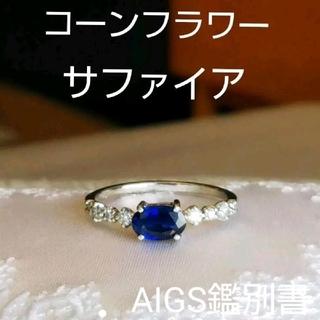 美品☆Pt900 コーンフラワー サファイアリング ☆AIGS鑑別書付