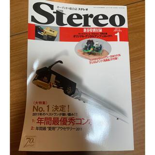 stereo 2012 1月号(専門誌)