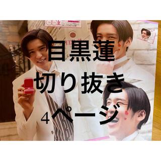 目黒蓮 切り抜き(アート/エンタメ/ホビー)