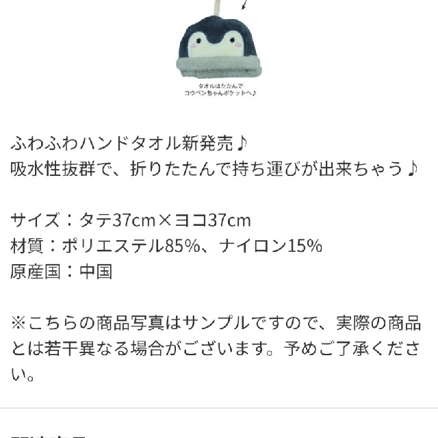コウペンちゃん ふわふわハンドタオル エンタメ/ホビーのおもちゃ/ぬいぐるみ(キャラクターグッズ)の商品写真