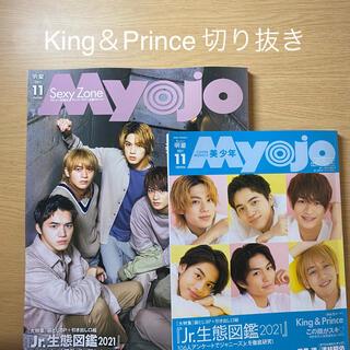 Myojo 11月号 King&Prince(アイドルグッズ)