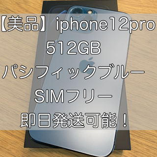 iPhone - 【美品】iphone12pro本体 512GB パシフィックブルー