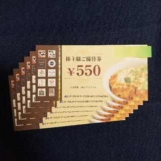 最新 アークランドサービス 株主優待 ご優待券 3300円分 550円×6枚(レストラン/食事券)