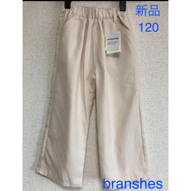 Branshes(ブランシェス)のブランシェス パンツ キッズ/ベビー/マタニティのキッズ服女の子用(90cm~)(パンツ/スパッツ)の商品写真