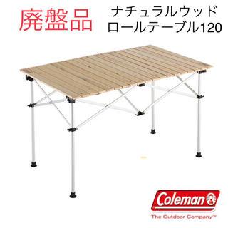 コールマン(Coleman)のコールマン ウッドロールテーブル 120 廃盤品(テーブル/チェア)