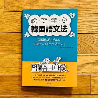 白泉社 - 絵で学ぶ韓国語文法 初級のおさらい、中級へのステップ 金京子 河村光雅