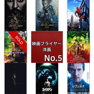 洋画 映画フライヤー(チラシ)05(印刷物)