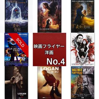 洋画 映画フライヤー(チラシ)04(印刷物)