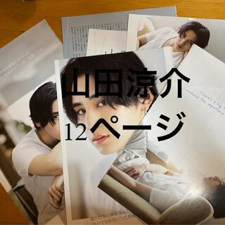 山田涼介知念侑李 切り抜き(アート/エンタメ/ホビー)