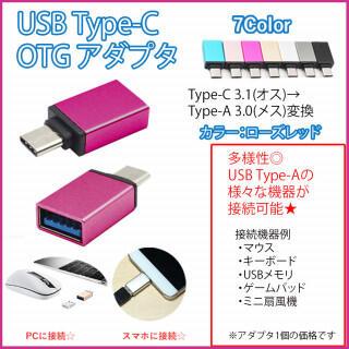 USB アダプタ ■ローズレッド Type C to A OTG対応