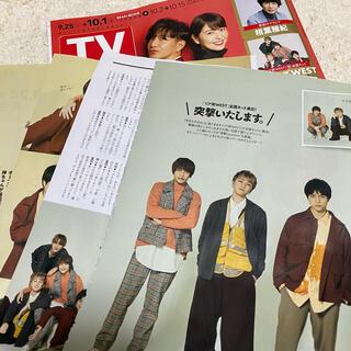 Johnny's - TVガイド 10.1号 ジャニーズWEST