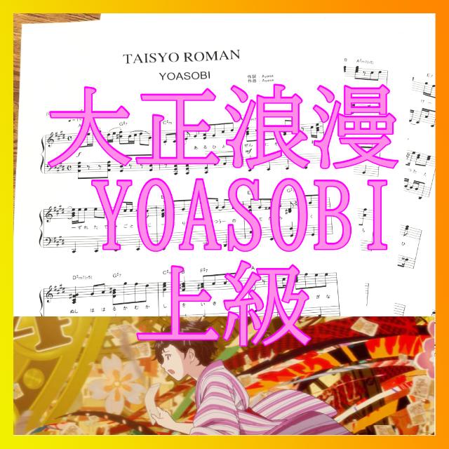 最新曲!!【大正浪漫 YOASOBI (上級)】 楽器のスコア/楽譜(ポピュラー)の商品写真