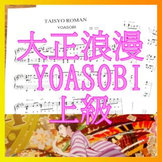最新曲!!【大正浪漫 YOASOBI (上級)】(ポピュラー)