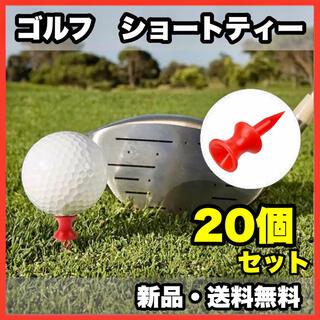 ★新品・送料無料★ ゴルフ ショートティー 20個セット